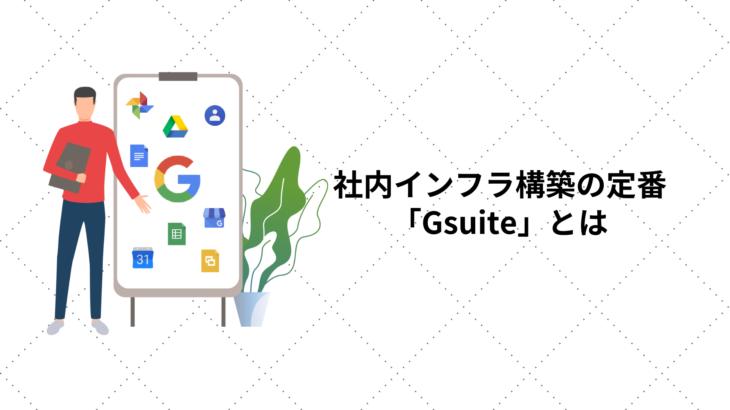社内インフラ構築の定番「Gsuite」とは