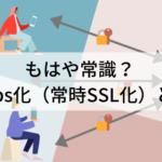 ホームページのセキュリティ強化できてますか?もはや常識https化(常時SSL化)とは