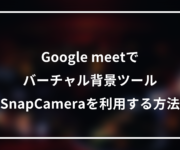 ビデオ通話Google meetでバーチャル背景を利用する方法