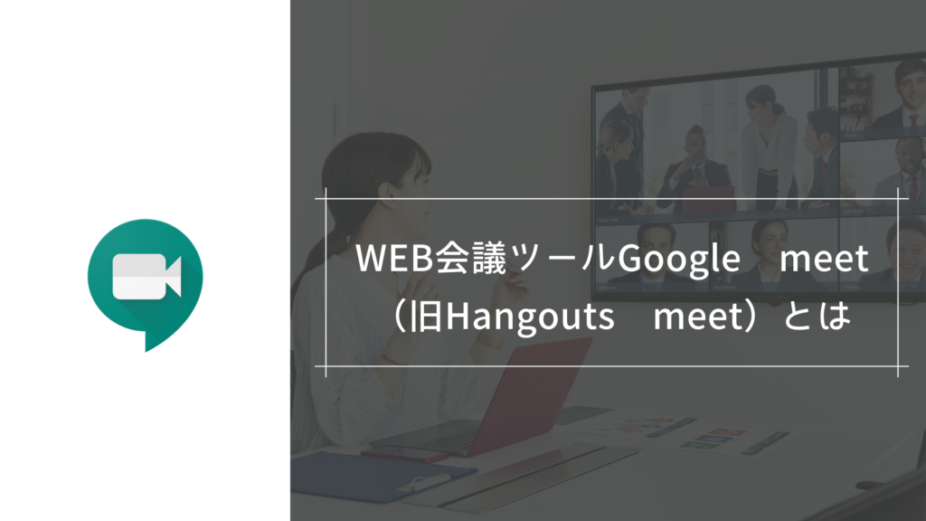 WEB会議ツール・Google meet(旧Hangouts meet)とは