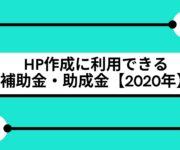 HP作成に利用できる補助金・助成金【2020年】