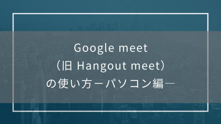 Google meet(旧 Hangout meet)の使い方-パソコン編―