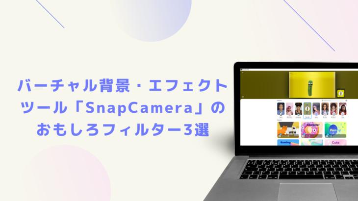 バーチャル背景・エフェクトツール「SnapCamera」のおもしろフィルター3選