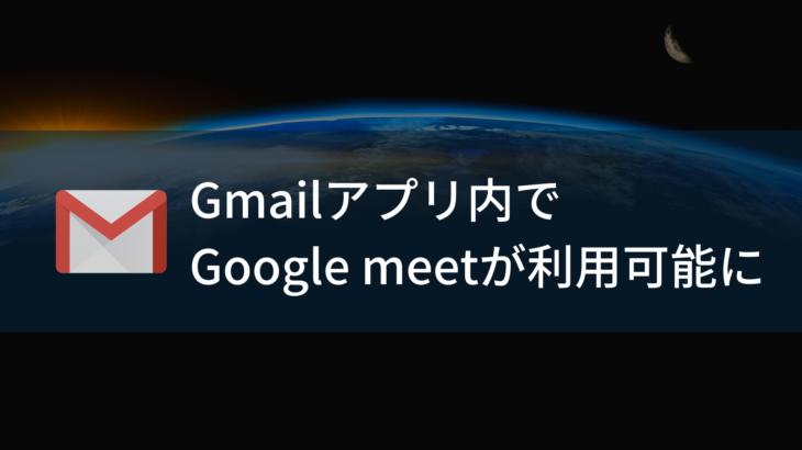 Google meetがGmailアプリから利用可能に