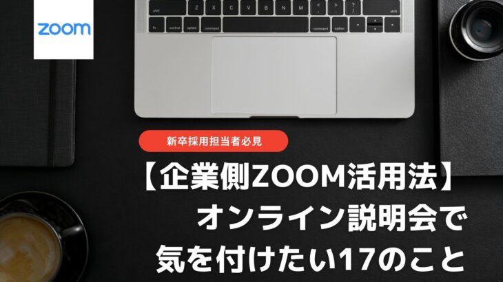 【企業側zoom活用法】オンライン説明会で気を付けたい17のこと